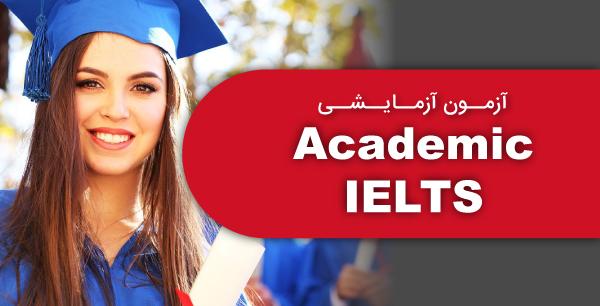 banner-Academic-IELTS-azmoon