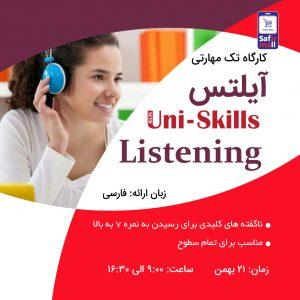 کارگاه آیلتس مهارت Listening بهمن ماه