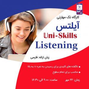 کارگاه آیلتس مهارت Listening مهر ماه